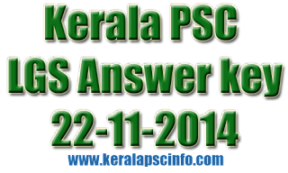 Download Kerala PSC Last Grade Servant Answer key. Kerala PSC LGS Exam held on today (22 Nov 2014). Kerala PSC  Today conducting Last Grade Examination in Kottayam and Malappuram., Download Kerala PSC Last Grade Servant Answer key 2014, Download PSC LGS  Answer key 22-11-2014, Last Grade Servant Answer key Kottayam and Malappuram, Kerala PSC Last Grade Servant Solved paper 22/11/2014