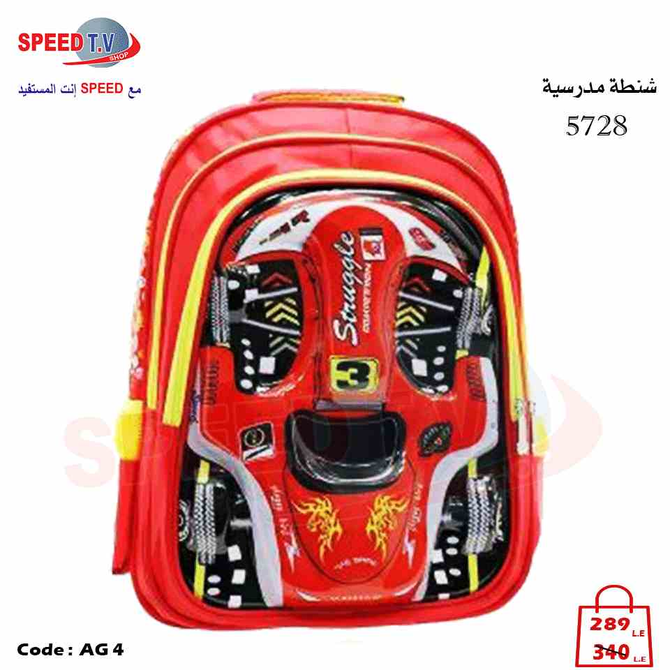 ec50384f5e12f عروض سبيد تى فى Speed TV من 25 اغسطس 2018 حتى نفاذ الكمية شنط مدارس