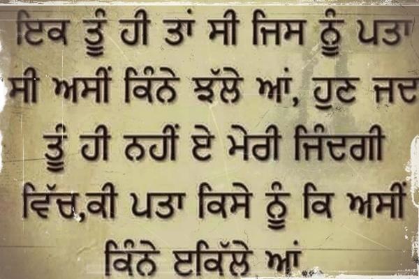 Feeling Alone Punjabi Status, Lonely Status for Whatsapp