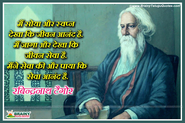 Best Hind Success Quotes, Motivational Quotes of Rabindranath Tagore, Hindi Inspirational Quotes