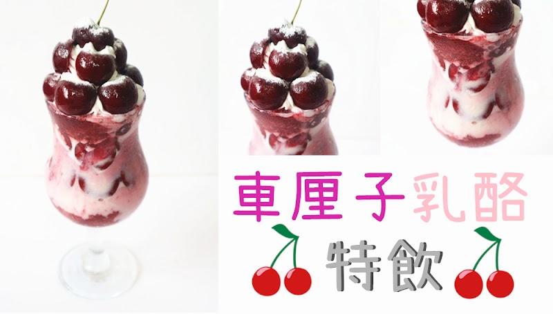Cherry Yogurt Smoothies 車厘子乳酪特飲