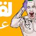 موقع يعطيك 500 ساطوشي عن كل نقرة يقبل جميع المواقع والزيارات استغله الان !!