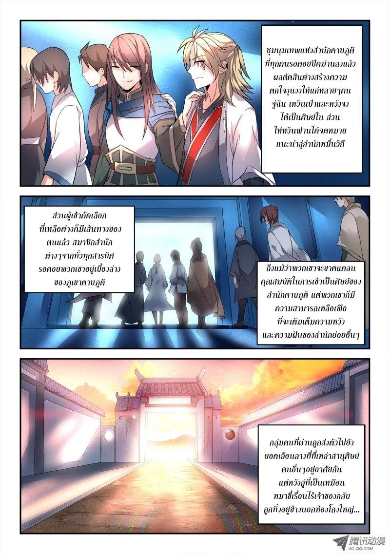 อ่านการ์ตูน Spirit Blade Mountain 25 ภาพที่ 9