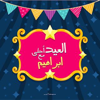 العيد احلى مع ابراهيم