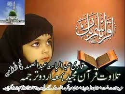 ISLAM) (QURAN MP3) Abdulbasit Abdulsamad full book free pc