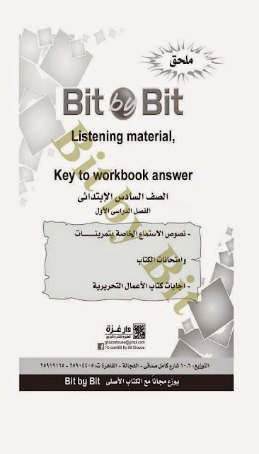 تحميل كتاب bit by bit للصف السادس الابتدائى الترم الاول