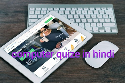 computer quiz in hindi