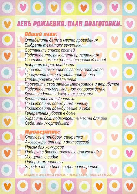 план подготовки ко дню рождения, план подготовки к празднику