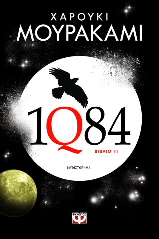 http://www.culture21century.gr/2014/10/1q84-iii-haruki-murakami-book-review.html