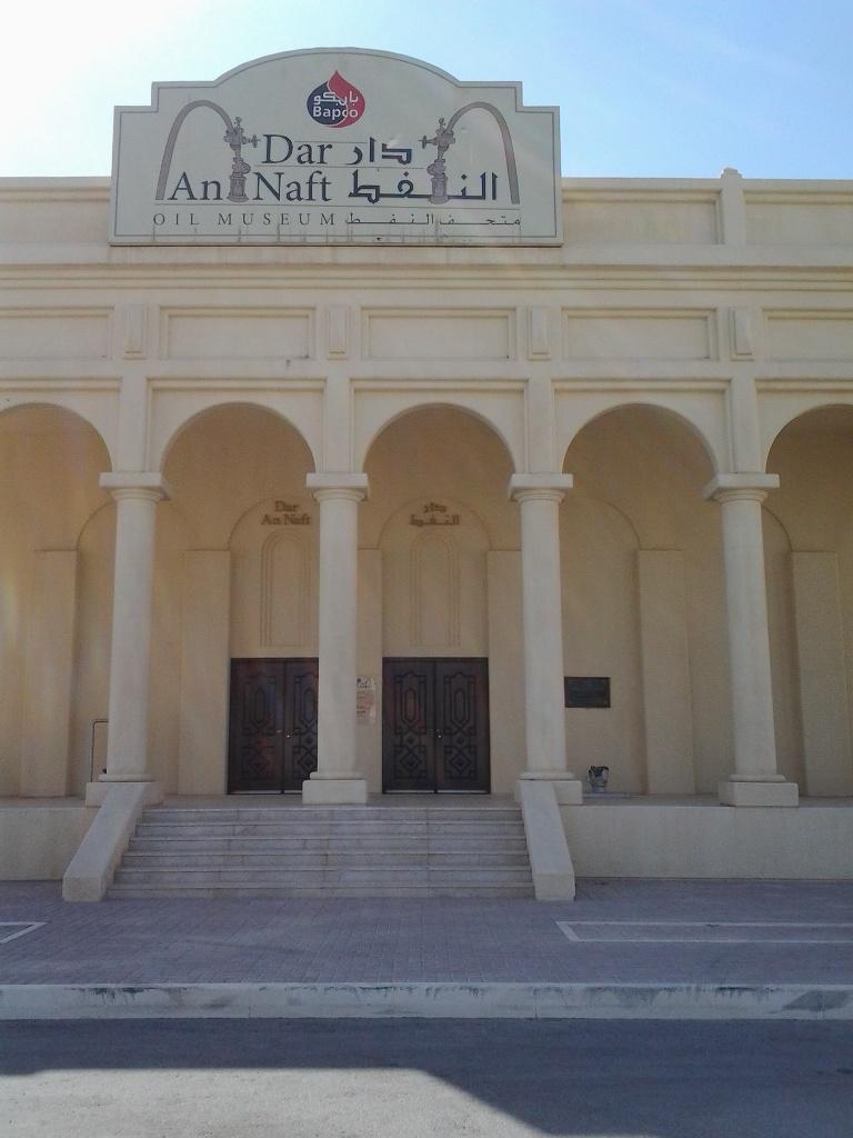 Muzeul Petrolului Bahrain