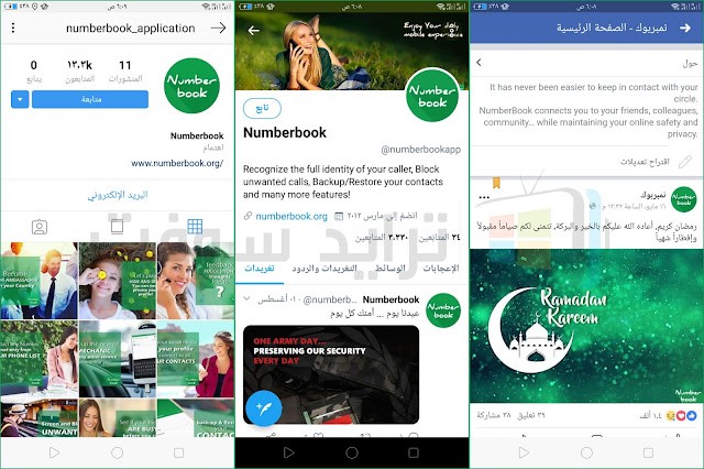 Number Book For Android Arabic