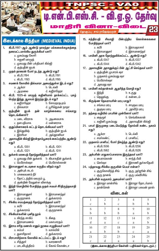VAO-TNPSC Tamil Model Questions Answers Part 23 2015