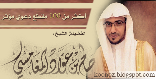 http://www.koonoz.info/2016/04/ma9ai3-Salah-ALMaghamsi.html