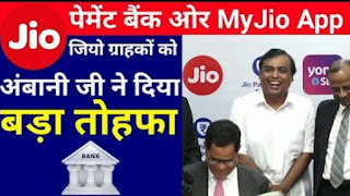 SBI and Jio Customers benefit from Jio Payment Bank