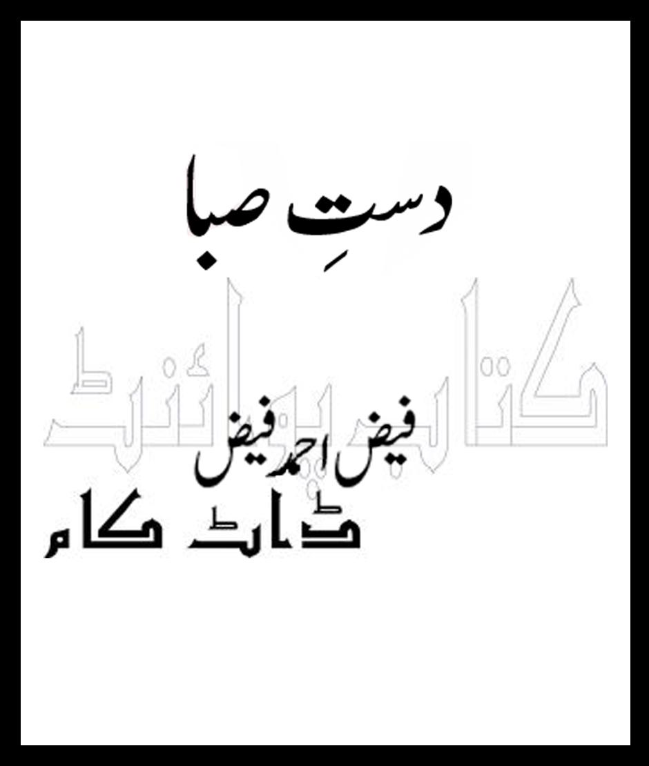 Free Urdu Books: Dast-e-Saba