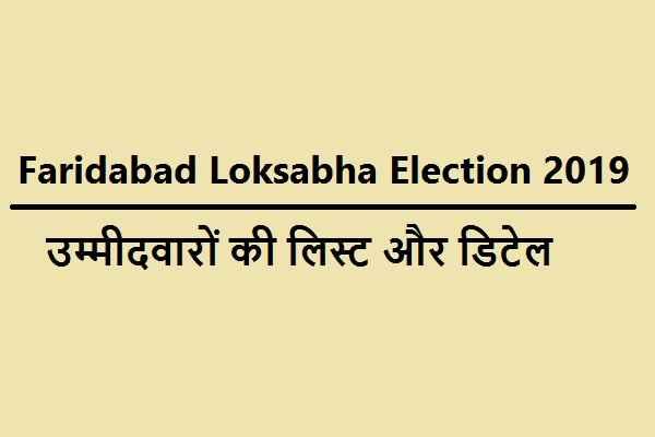list-name-of-candidates-faridabad-loksabha-election-2019