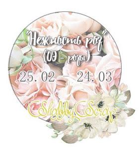 http://shabby-scrap.blogspot.ru/2016/02/blog-post_32.html