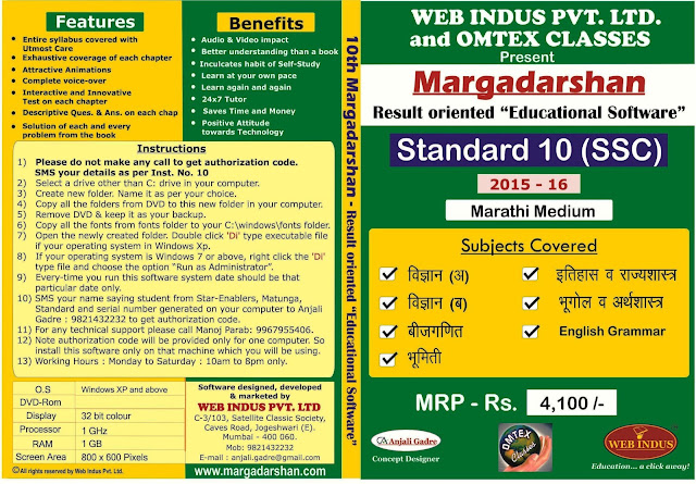 Maharashtra Board SSC Educational Software. (Study all Subjects from Home) (Marathi Medium)
