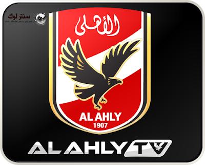 تردد قناة الاهلي علي النايل سات 2016 التردد الجديد
