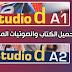 كورس Studio d الرائع كامل مع الصوتيات