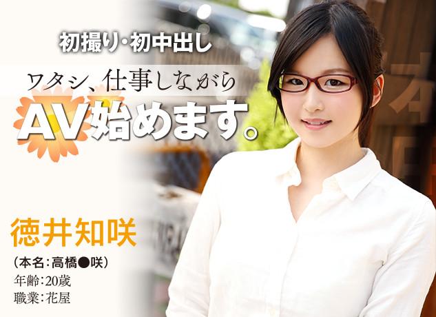被人生第2根老二中出的眼鏡妹 - 徳井知咲