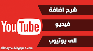 كيفية اضافة وتحميل ورفع مقطع فيديو ونشره على اليوتيوب والربح منه [ youtube ]