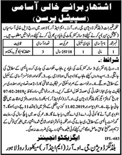 Jobs Vacancies In Building Division Department Lahore 27 January 2019