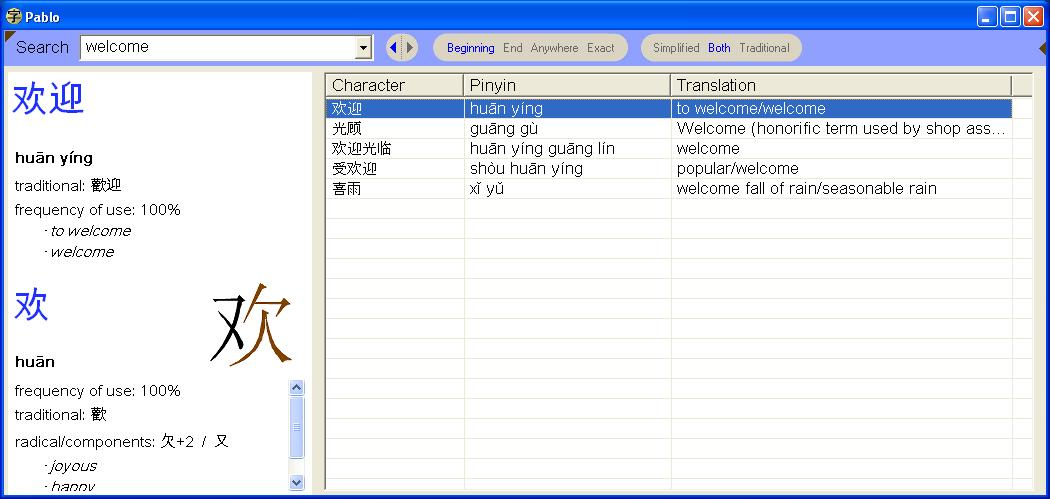china dictionary free download