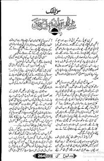 Betiyan prai hoti hain by Sawera Falak