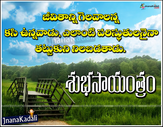 Best Friends Meaning Good Evening Quotes in Telugu,2017 Friendship Good Evening  quotes,Friendship Day in India Date Good Evening quotes,2017 Friendship Day Telugu Date with Good Evening quotes,Telugu Friendship Day Best Quotes Good Evening Wallpapers,Telugu Friendship Good Evening Quotes Wallpapers