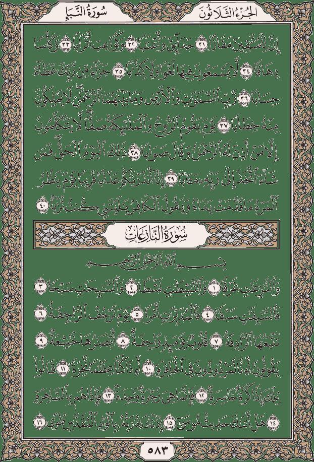 أجزاء القرآن الكريم المصحف المصور بداية الجزء ونهايته 30