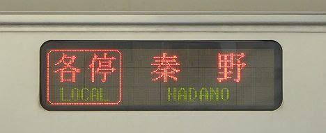小田急電鉄 各停 秦野行き2 3000形