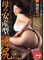 (Re-upload) OBA-048 母の安産型爆尻 加藤英子