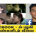Viral videos Man cheats 12 girls on Facebook, posts racy pictures | Latest Controversy Tamil News