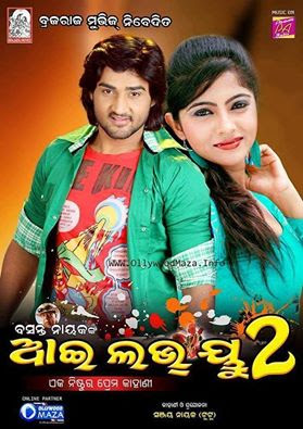 I Love you 2 -  Odiya Movie Star casts, News, Wallpapers, Songs & Videos