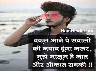 Badmashi Nawabi Attitude Status in Hindi