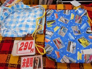 未使用品プールバッグと布バッグは290円です。