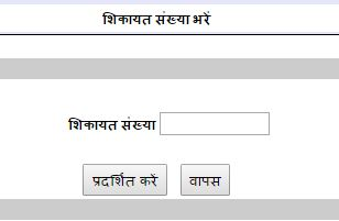 Check status of Ration Card Complaint in UP