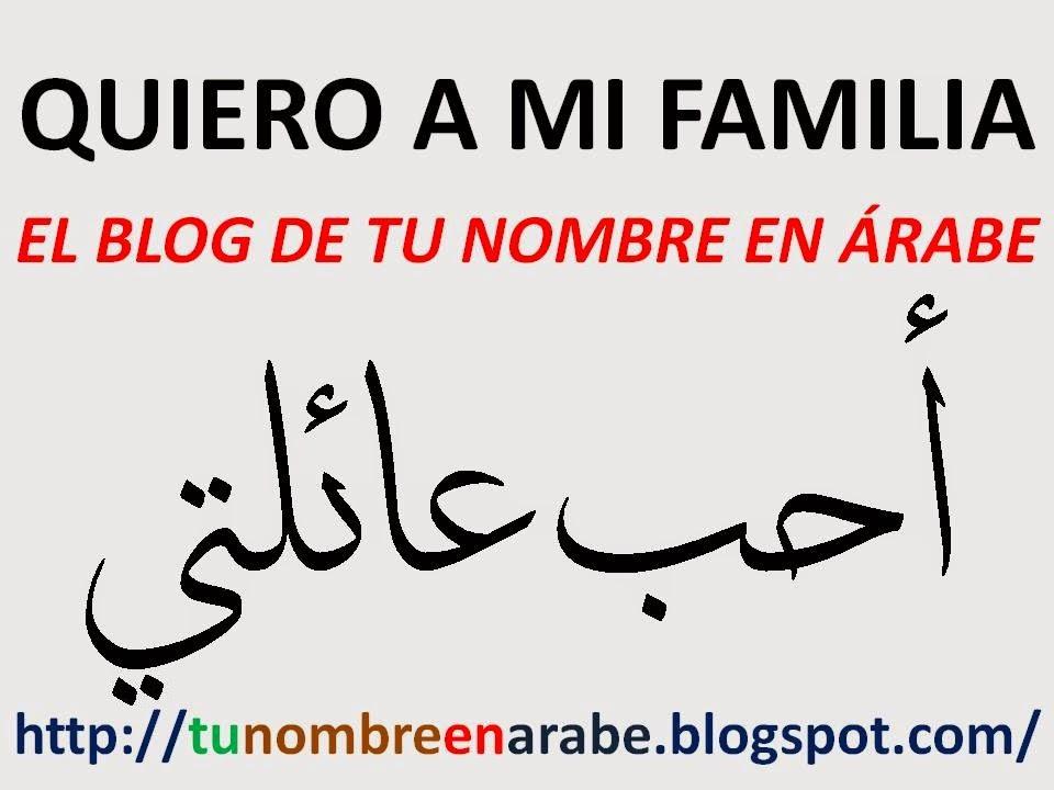 quiero a mi familia en arabe tatuajes