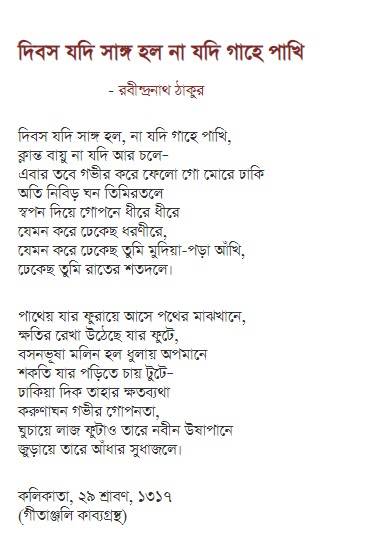 Bengali Poem Rabindranath Tagore | Biggest Collection Ever