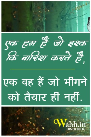 Ishk-Ki-Barish-love-rain-status