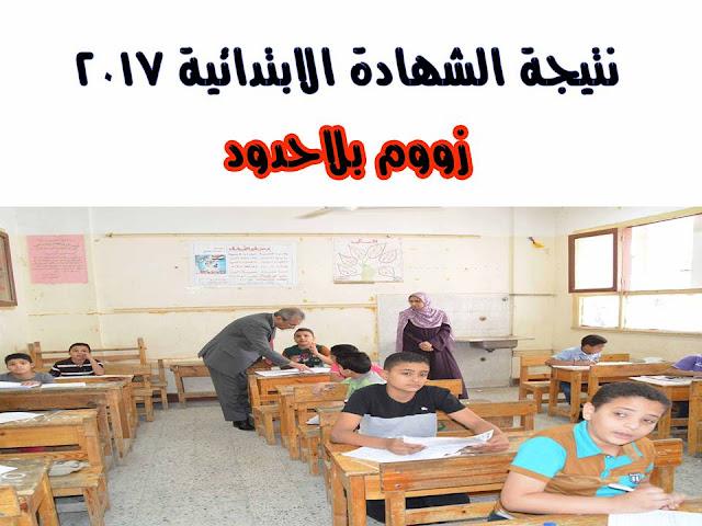نتيجة الشهادة الإبتدائية الترم الأول 2017 برقم الجلوس القاهرة وجميع محافظات مصر