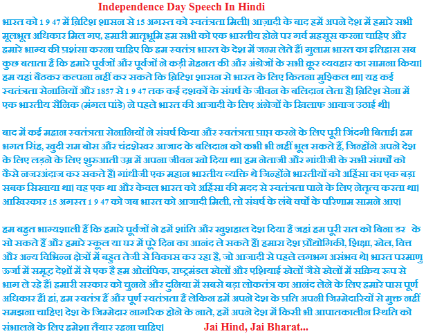 15 August Speech for independence day in Hindi