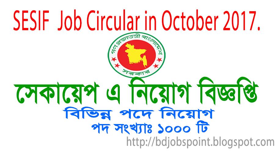 SESIP Job Circular in November 2017 | www.sesip.gov.bd job