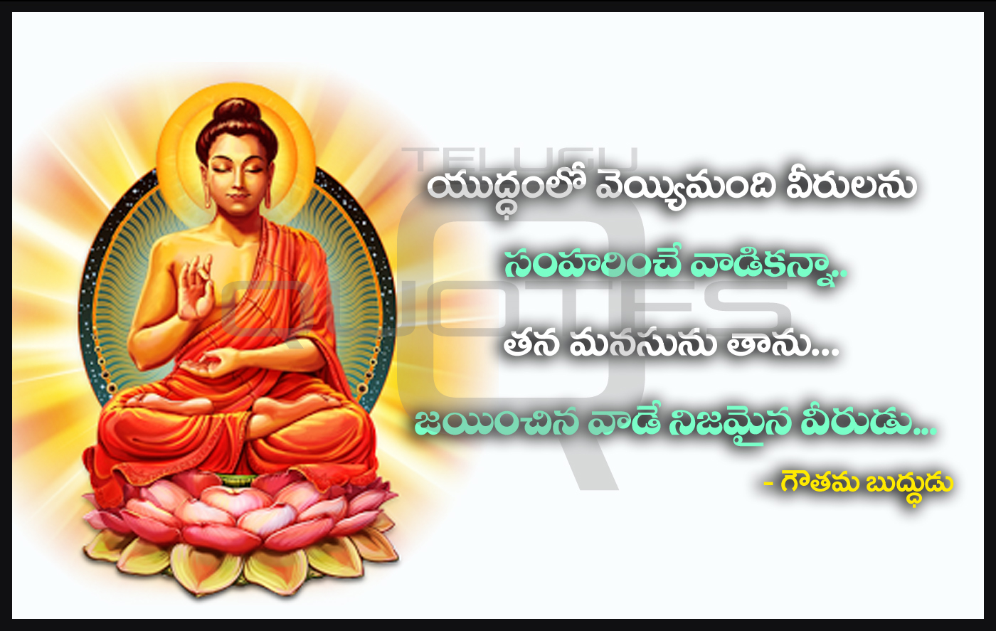 Gautama Buddha Quotes Gauthama Buddha Quotes In Telugu Wallpapers Best Life Inspiration