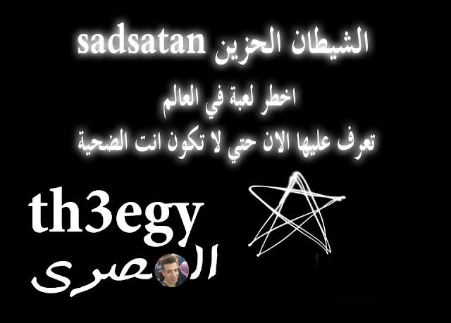 الشيطان الحزين sad Satan لعبة الموت الفعلي