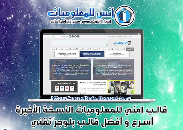 أفضل و أسرع قالب بلوجر تقني Amni V5 للمدونين مجانا