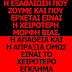 ΑΠΟΚΑΛΥΠΤΟΥΜΕ!!!ΑΥΤΑ ΑΠΟ  ΤΗΝ 1η ΙΟΥΝΙΟΥ!!!ΤΟ ΤΕΛΟΣ ΕΡΧΕΤΑΙ ΓΙΑ ΟΛΟΥΣ ΜΑΣ!!!
