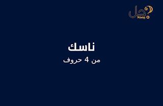 ناسك من 4 حروف لغز 196 فطحل