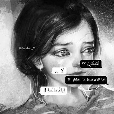 sad cases, Whatsapp sad cases,Whatsapp, حالات واتس اب, حالات واتس, حالات واتس اب حزينة,